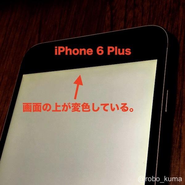 私の「iPhone 6 Plus」の画面不良はタッチ病でした!う〜ん、修理に出すかどうするか?悩む。