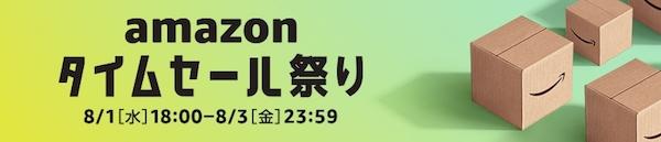 8月のセール。「Amazon タイムセール祭り」が開催中です。3日(金)23:59まで!