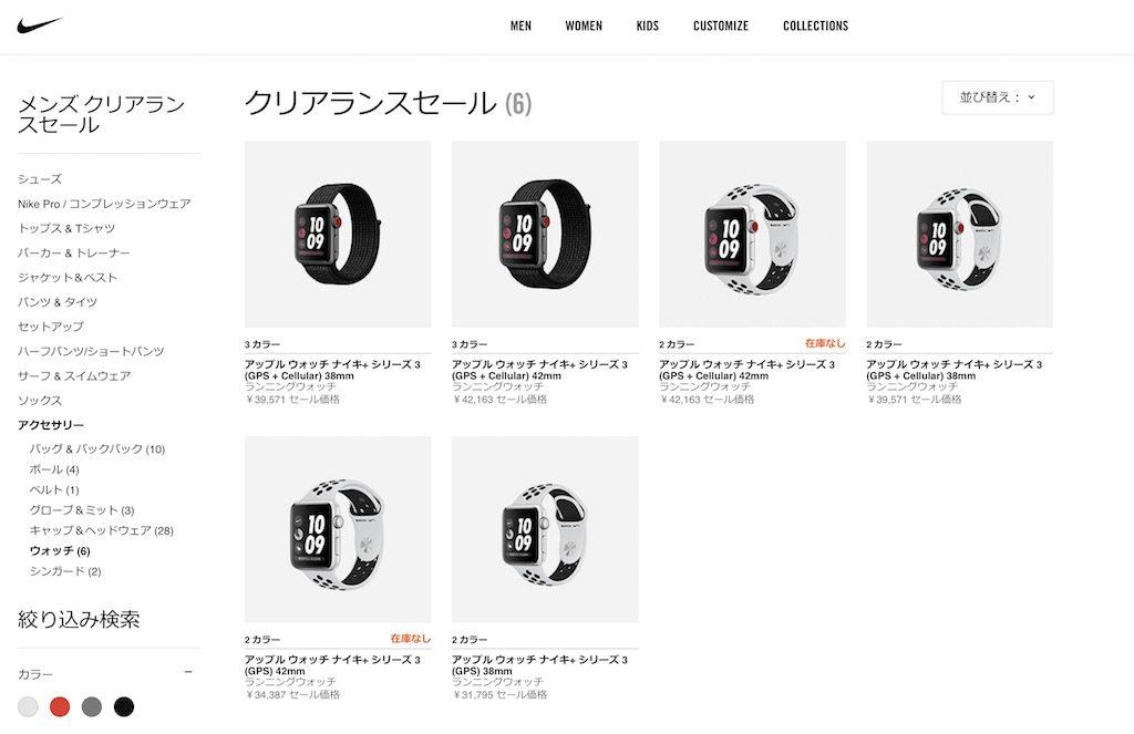 Nike公式サイト、『Apple Watch Nike+ Season 3』をクリアランスセール20%OFFで販売中。