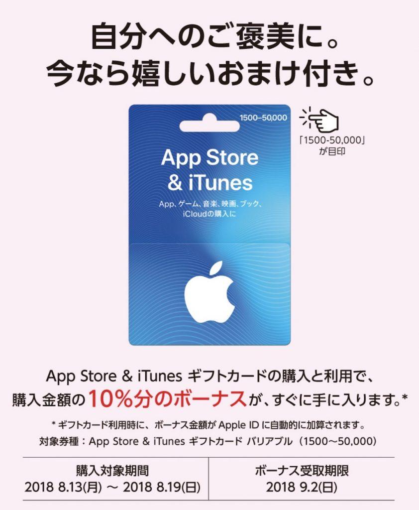 水着イベントで課金するなら今がお得! コンビニ各社で「App Store & iTunes ギフトカード」のバリアブルカード購入で10%分のボーナスがその場で貰えるキャンペーン中。19日までです。