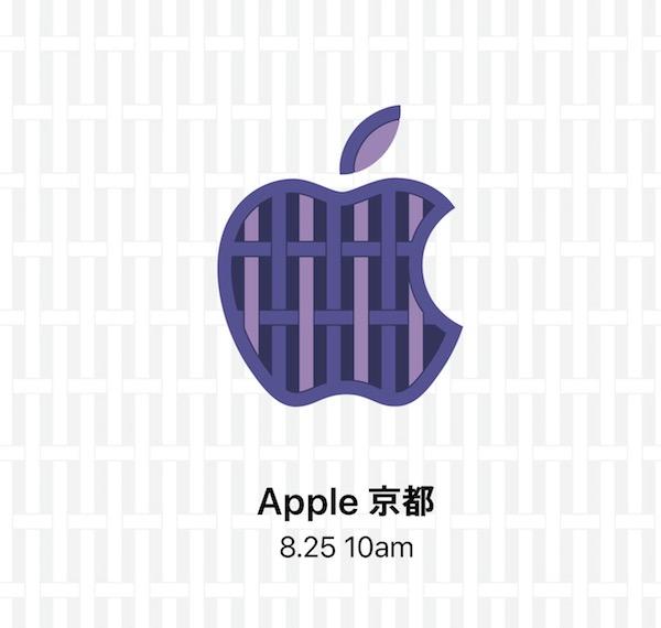 『Apple 京都』2018年8月25日(土)にオープンです\(^o^)/。