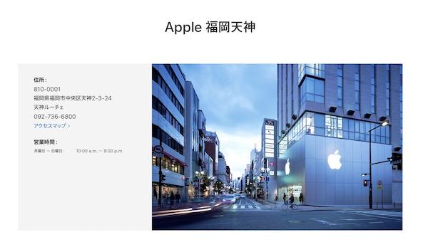 「Apple 福岡天神」が2019年に移転? 単独店舗で広くになる!かも