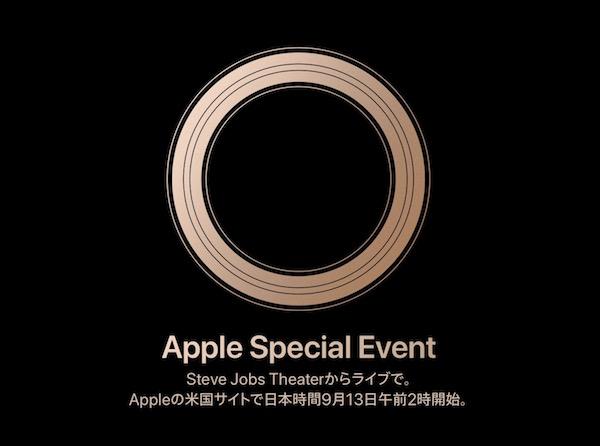 新型iPhoneが来る!! Apple、スペシャルイベントを 2018年9月12日 26時 から開催を発表(*`・ω・)ゞ。