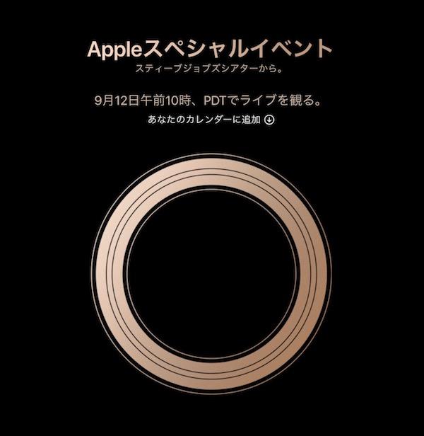 「Appleスペシャルイベント」を前に色んな噂。う〜ん、耳を閉じよう(●°ᆺ°●)。