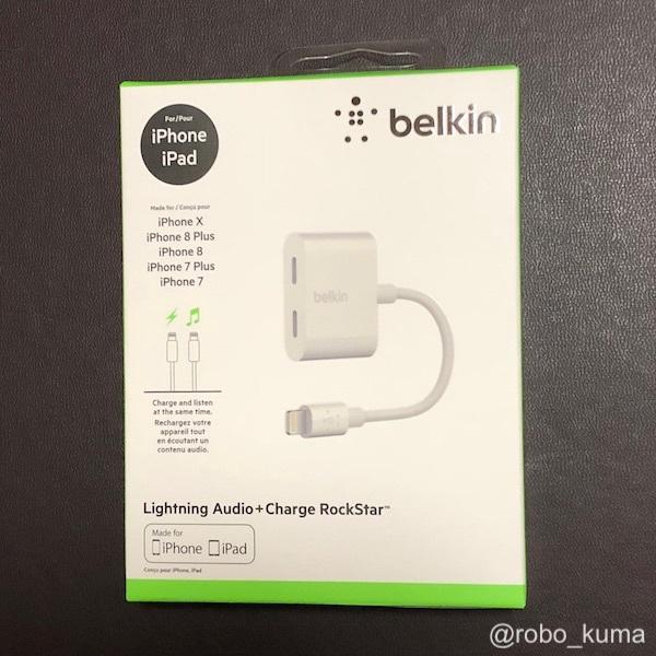 iPhone Xで充電しながらイヤフォンが使えます。『belkin MFi認証 ライトニング 充電 変換 イヤホン アダプタ』購入(*`・ω・)ゞ