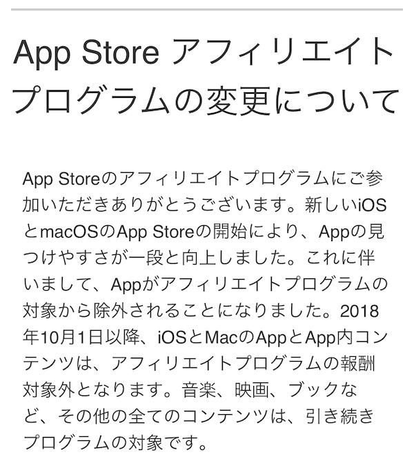 Apple アフィリエイトプログラムから「App」が対象から除外。2018年10月1日より。