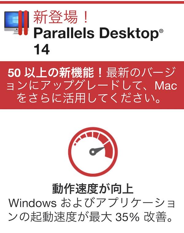 仮想化マシンソフト定番の最新版『Parallels Desktop 14 for Mac』が発売です。macOS Mojaveにも対応。