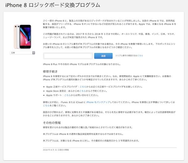 Apple『iPhone 8 ロジックボード交換プログラム』を開始。ごく一部のiPhone 8 に不具合あり。