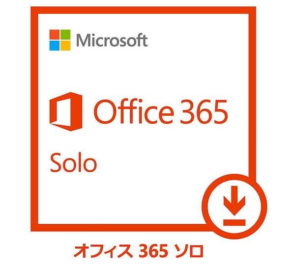 Microsoft 「Office 365 Solo」のインストール台数制限を変更。同時で5台まで使用出来るようになる!10月2日から