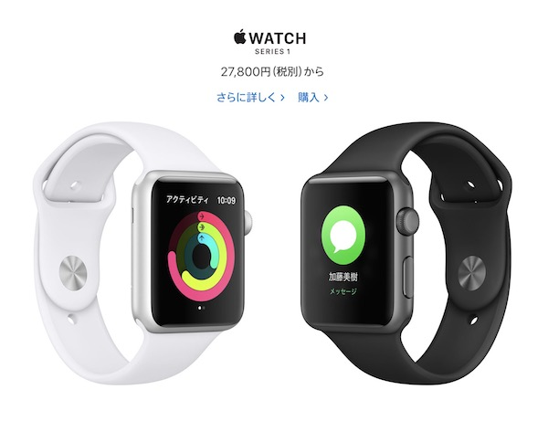 Apple Store で『Apple Watch SERIES 1』が品薄。次期Apple Watchの前触れかな?