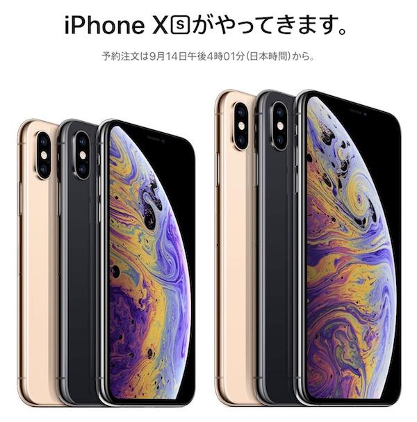 新型iPhoneの正式表記は「iPhone XS」「iPhone XS Max」「iPhone XR」です。は大文字です。
