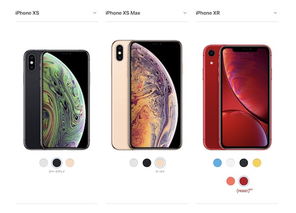 Apple 「iPhone XS」「iPhone XS Max」「iPhone XR」を発表。仕様のまとめ(*`・ω・)ゞ。