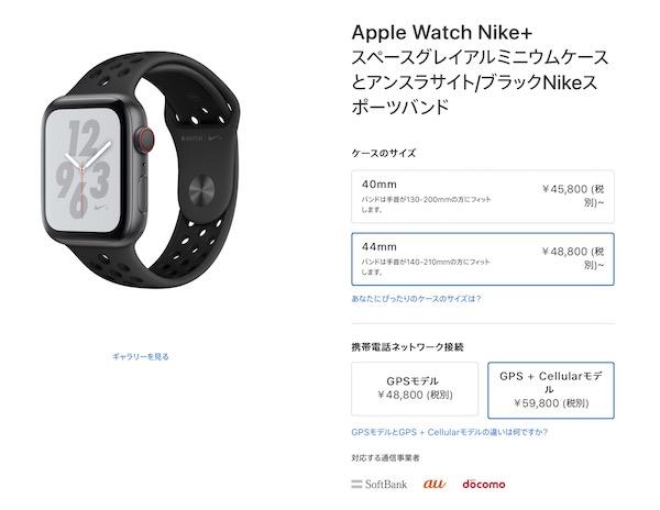 「Apple Watch SERIES 4 Nike+ Cellularモデル」を予約しました(*`・ω・)ゞ。