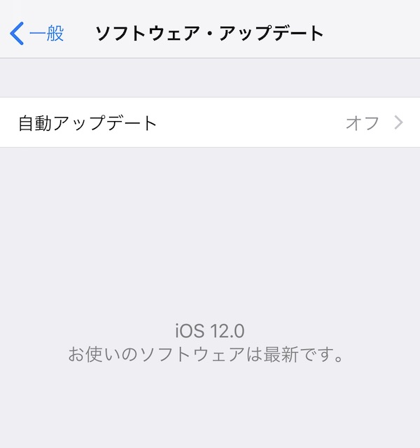 「iPhone X」を「iOS 12」にアップデート後、Face IDは調子が良い。バッテリーの減りが早い。の報告(*`・ω・)ゞ。