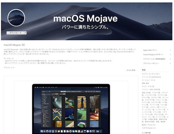 『macOS Mojave』 配信開始です(*`・ω・)ゞ。