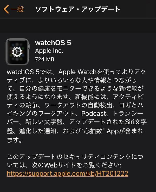 「watchOS 5」配信開始です。ワークアウトの自動検出が気になる。