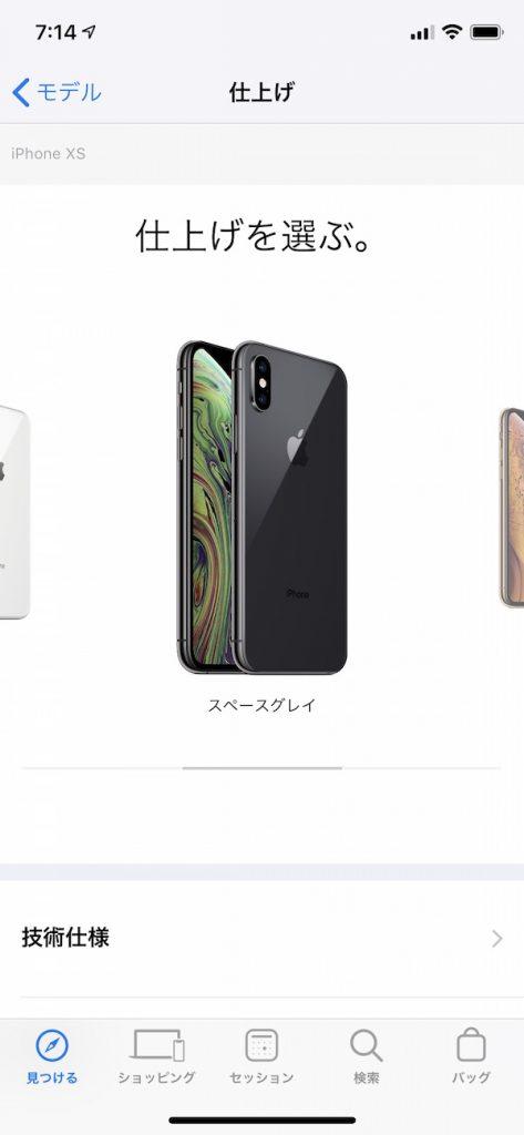 Apple Storeピックアップ「iPhone XS」は全モデルで本日受取可能。「iPhone XS Max」は一部モデルのみ。Apple 福岡天神です。