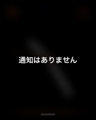 Apple Watch にメールの通知が来ない(+_+)。「iOS 12」 + 「watchOS 5」が原因?