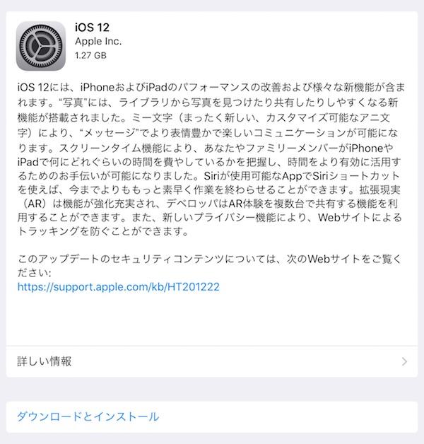 「iOS 12」 が配信開始です(*`・ω・)ゞ iPhone 5s以降で動作が速くなる!