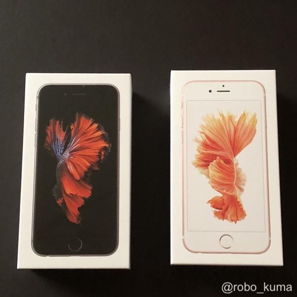 iPhone 6s 32GBを2台買いました(*`・ω・)ゞ。お爺ちゃん、お婆ちゃんにスマホ計画です。
