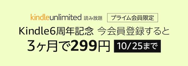 【プライム会員限定】Kindle Unlimited 会員に登録すると『299円』で3ヶ月利用可能。キャンペーン中です。25日まで。