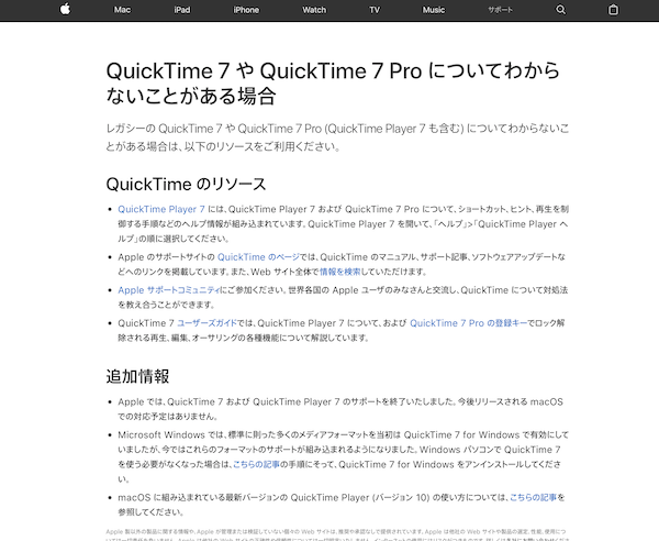 大好きだった「QuickTime 7 Pro」! Apple、macOSでの「QuickTime 7」「QuickTime 7 Pro」のサポートを終了。