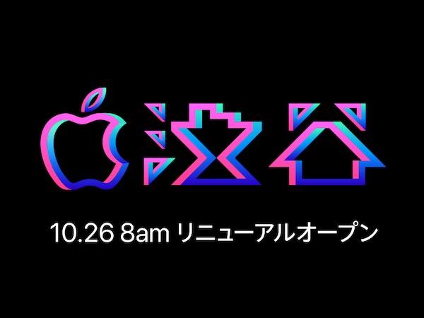 Apple 渋谷 がリニューアルオープン。10月26日(金)午前8時からです(*`・ω・)ゞ。3店目は渋谷でした!