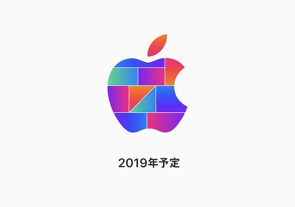 Apple、2019年に直営店オープンを予告。次はどこだ?