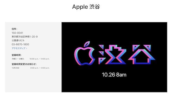 【公式発表】Apple 渋谷、2018年10月26日(金)午前8時オープン。違う視点を見つけにいこう。