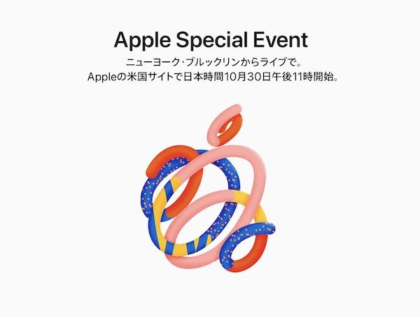 【Apple スペシャルイベント】 2018年10月30日午後11時から開始(*`・ω・)ゞ 新型iPad Pro 来る?