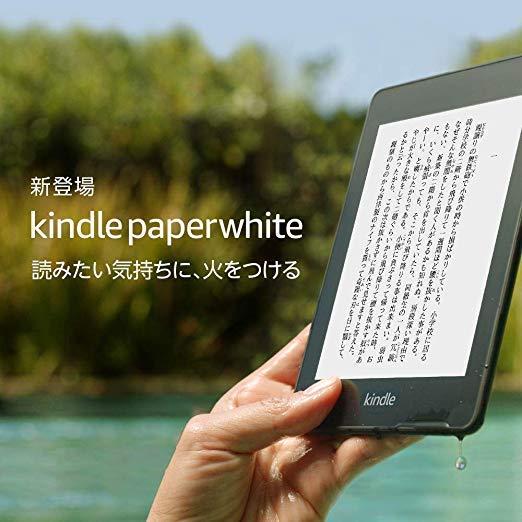 『Kindle Paperwhite 2018年モデル』 防水機能搭載、Wi-Fi、4G搭載の最強の電子書籍リーダーが2018年11月7日に発売です(*`・ω・)ゞ。