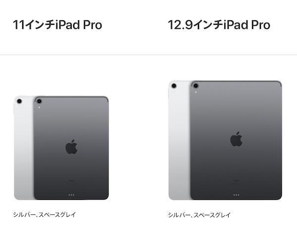 【2018年】iPad Pro 発表、予約開始です(*`・ω・)ゞ。