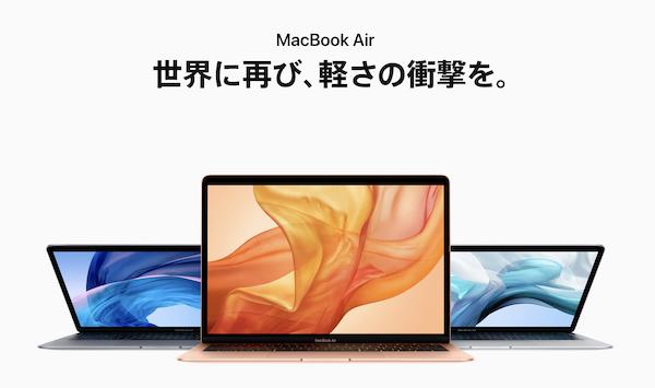 復活の「MacBook Air」「Mac mini」(*`・ω・)ゞ 本当に出たね!お値段お高いよ。
