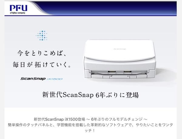 「ScanSnap iX1500」が発表されました。6年ぶりのフルモデルチェンジ。やはりスキャナーはScanSnapですよね(*`・ω・)ゞ。