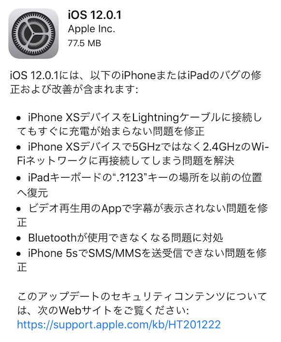 「iOS 12.0.1」配信開始。iPhone XSのLightningケーブルからの充電問題やWi-Fi問題、iPadのキーボード問題を解決。