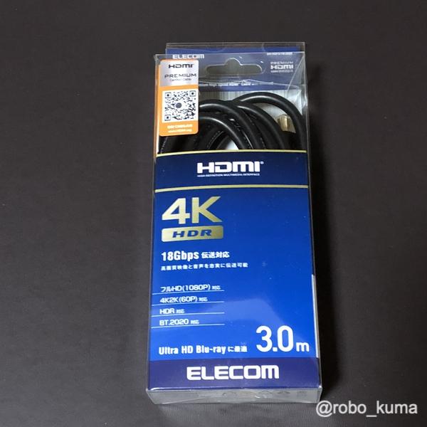 いずれ来たる4Kの為に。4K対応「エレコム HDMIケーブル ハイスピード Premium 3.0m」購入(*`・ω・)ゞ。