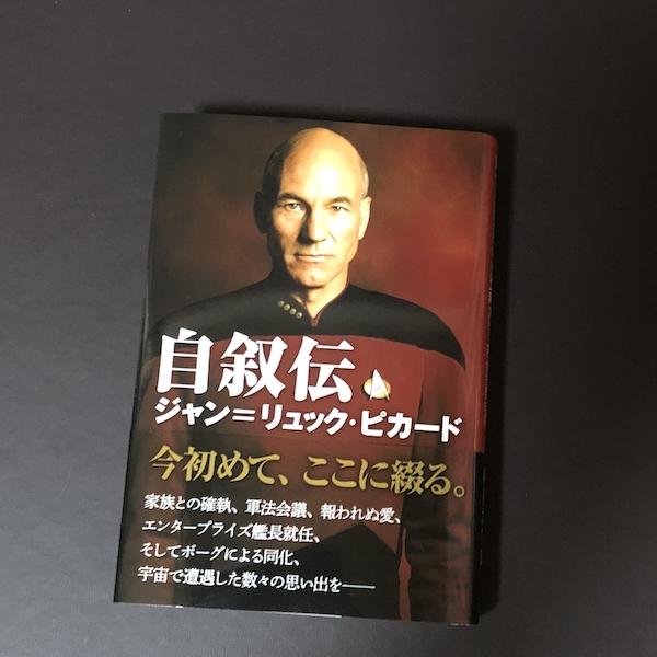 【惑星連邦、宇宙艦隊大佐の自伝】 今初めて、ここに綴る。『自叙伝 ジャン=リュック・ピカード』購入。