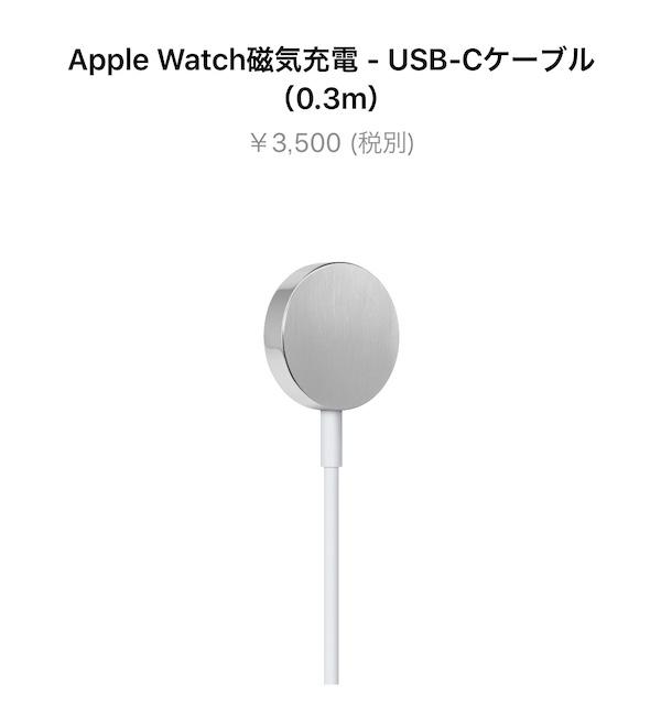 『Apple Watch磁気充電 – USB-C ケーブル 0.3m』発売開始(*`・ω・)ゞ