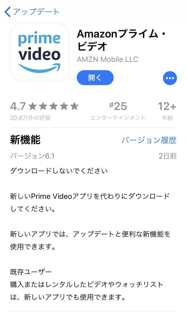 【iOSアプリ】『Amazon プライム・ビデオ』アプリが2つ有る? ダウンロードするな!ってどう言う事??