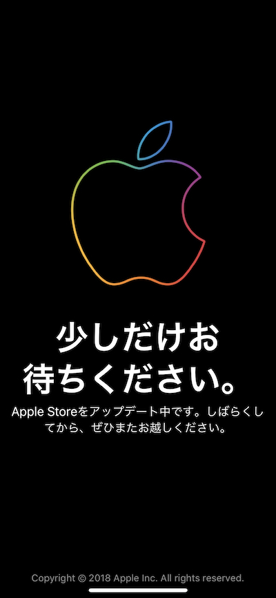 スペシャルイベント前に「Apple Online Store」がメンテ中へ。新しいiPad Proは確実に来ますな╭( ・ㅂ・)و ̑̑ グッ !