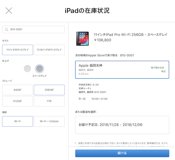 『iPad Pro 2018年モデル』本日発売。直営店受取なら本日手に入るかも╭( ・ㅂ・)و ̑̑ グッ !