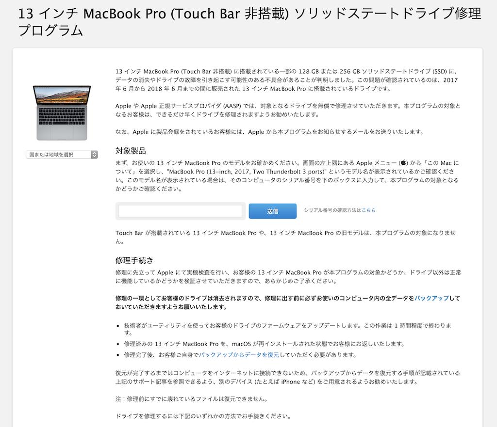 Apple 『13 インチ MacBook Pro (Touch Bar 非搭載) ソリッドステートドライブ修理プログラム』を開始。