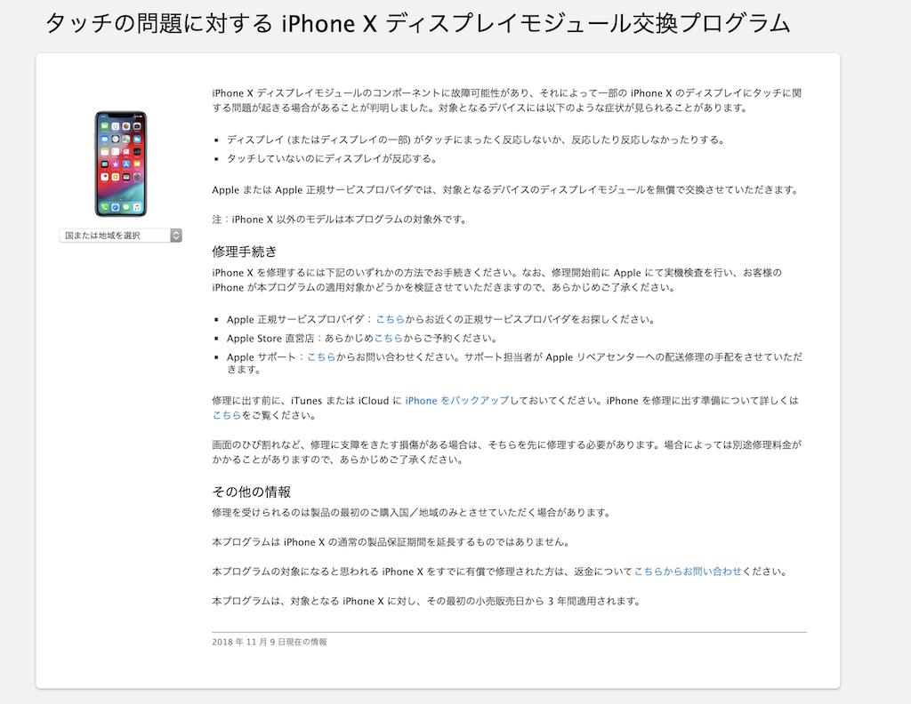 Apple 『タッチの問題に対する iPhone X ディスプレイモジュール交換プログラム』を開始。