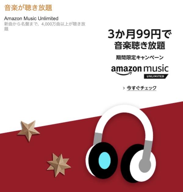 『Amazon Music Unlimited』新規登録の方のみ、3ヶ月 99円キャンペーン中。これはお得なお試しです╭( ・ㅂ・)و ̑̑ グッ !