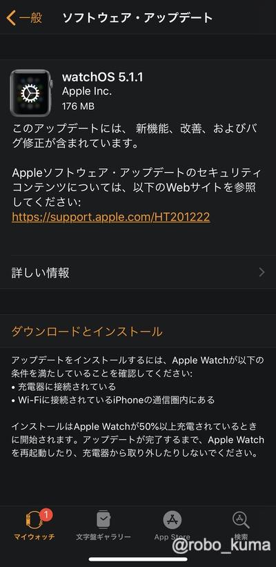 【Apple Watch】 watchOS 5.1.1 配信開始。文鎮化を修正。