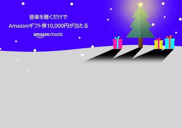「Amazon Musicで音楽を聴いた方の中から抽選で合計1,000名様にAmazonギフト券10,000円分をプレゼント」キャンペーン実施中です。