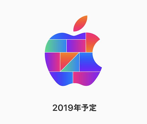 2019年オープン予定のApple直営店は川崎? 夏から秋にオープンか??