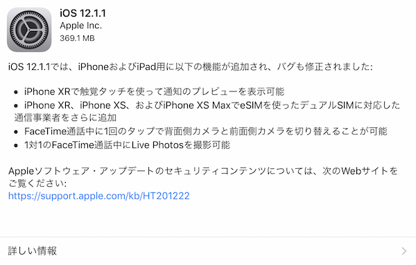 【OSアップデート】Apple 「iOS 12.1.1」、「macOS Mojave 10.14.2」、「tvOS 12.1.1」等の配信を開始。