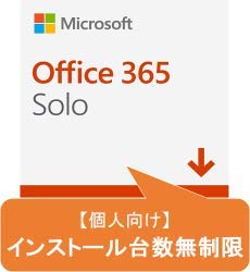 Amazon サイバーマンデー 「Microsoft Office 365 Solo」が10%OFFです。今なら3,000円キャッシュバックキャンペーンもあります(*`・ω・)ゞ。