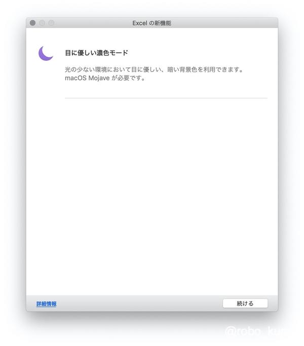 Microsoft、macOS Mojaveのダークモードに対応した「Office 365 for Mac Version 16.20」をリリース。ダークモード対応増えてきた(*`・ω・)ゞ。